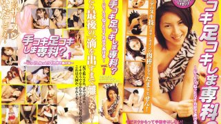 [THJ001] Hand and Footjob Specialist - I'll Make You Cum Carefully and Sticky - vol. 1 - R18