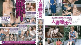[MDP100] Married Woman Flavor Tested - R18