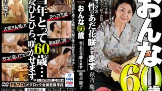 [HOKS-083] A 60-Year Old Woman Who's Nickname Is Sex, Is Now Blooming Like A Crazed Flower Keiko Akiyoshi - R18