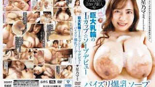 [GAS-478] Huge Nipple I Cup - Soapland Debut, Mami Hoshino Titty Fuck Colossal Tits Soapland - R18