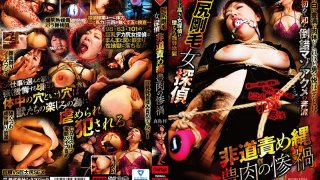 [CMF-055] A Female Detective With Big Tits And A Hairy Pussy - Outrageous Bondage - Azusa Majima - R18
