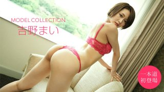 [080920-001] Model Collection: Mai Yoshino - 1Pondo