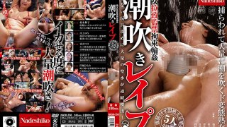 [NASH-358] Squirting Fuck!! Mature Woman Tied Hard Fuck Huge Squirt Spray!! 5 Girls 4 Hours - R18