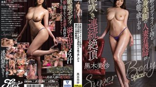 [JUFE-203] Miraculous Curves: Tall Girl With Beautiful Legs - Married Woman Knock-Out Nurse Indulges Her Carnal Instinct For Incredible Squirting Orgasms Misa Kuroki - R18
