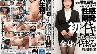 [BAVC-003] (A Private Video Session) A Baby-Faced Secretly Horny Office Lady With Big Tits Is Getting Her Sensuality Developed And Experiencing An Orgasm For The First Time Every Part Of Her Body Is Becoming An Erogenous Zone And Now She's Cumming With Her Entire Body In This Orgasmic Video Kokomi Kokomi Hoshinaka - R18