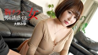 [092620-001] A woman who seduces a man with her chest - 1Pondo
