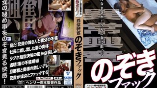 [MTES-037] Abnormal Excitement Peeping Fuck - R18