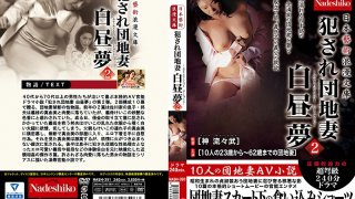 [NASH-391] Japanese Crafts Romance Library Apartment Wife R**ed Daydream 2 - R18