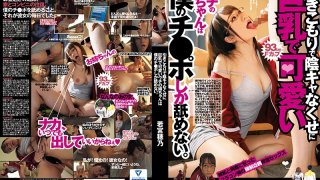 [DKD-002] My Cute Older Busty Stepsister Only Sucks My Dick, Since She Is Withdrawn And Doesn't Go Out Much. Hono Wakamiya - R18