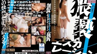 [SQIS-034] Obscene Escalation - R18