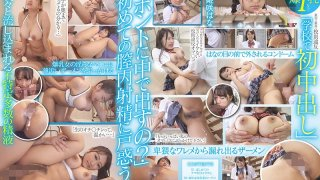 """[SDAB-155] """"First Creampie At School"""" First Rule Violation At School! Too Cute And Tits Too Big! Miraculously Colossal I-Cup Tits! Hana Himesaki - R18"""