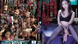 [SHKD-911] She Was Trying To Avenge Her Father, But... This Female Detective Was Captured By The Sinister Organization, And Subjected To Sex For A Year Minori Hatsune - R18