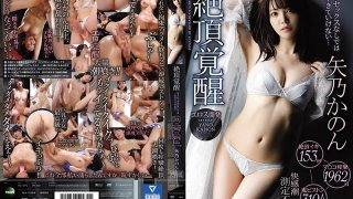 [IPX-561] She Can't Live Without Sex Any Longer... 153 Intense Orgasms, 1962 Vaginal Spasms, 3104 Hard Thrusts, Ecstasy Like You've Never Seen Before Kanon Yano - R18