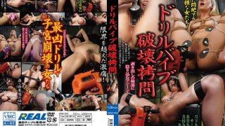 [XRW-939] Drill Vibrator Rough Destruction - R18