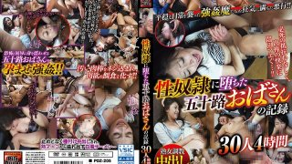 [PDZ-205] Record Of A 50-something Aunt Who Fell Into Sexual Servitude - R18