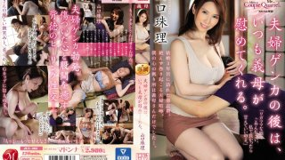 [JUL-383] My Mother-In-Law Always Praises Me When After Fights With My Wife. Shuri Yamaguchi - R18