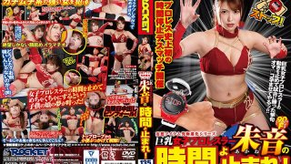 [RCTD-365] Stop The Clock With Akane, The Colossal Tits Female Wrestler! - R18