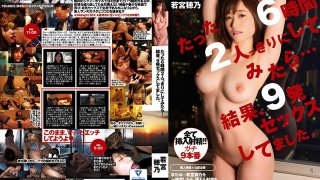 [PED-003] When These Two Are Left Alone Together For 6 Hours... They Bang 9 Times. Hono Wakamiya - R18