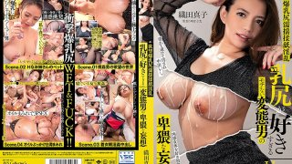 [AVSA-148] Horny Slut With Colossal Tits Goes Wild - I Love Tits And Ass Too Much But Girls Don't Like Me... Except Her Mako Oda - R18