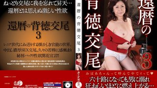 [LUNS-055] 60 Something Doggy Style 3 - R18