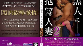 [LUNS-053] A Married Woman Wants To Be Taken By A Black Guy 2 - R18