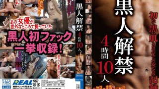 [XRW-956] Black Guys Unleashed 4 Hours, 10 People - R18