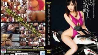 [HMGL-186] Beautiful Campaign Girl Again 18 - Wakana Ruito - R18