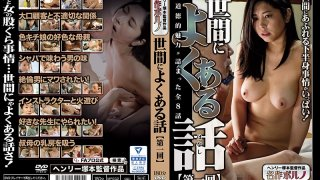 [MTES-025] Something That Happens Regularly In life (A Story) First Time - R18