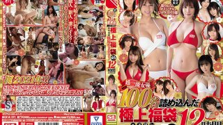 [OFJE-291] (First-Time Buyers Only) Limited Edition Original Dust Cover - First Fuck Of 2021 - 100 Gorgeous Porn Stars Packed Into The Ultimate New Years Gift Bag - All Sex, 12-Hour Special - R18
