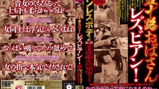 [MMMB-039] Lesbian MILFs In Their Fifties! Deliciously Erotic Tribbing With Between Deliciously Mature Bodies! - R18