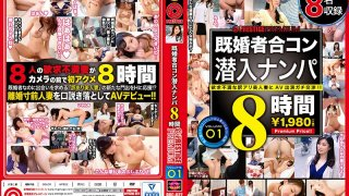 [DRC-022] Picking Up Girls Undercover At A Swingers' Party - 8 Hours - R18
