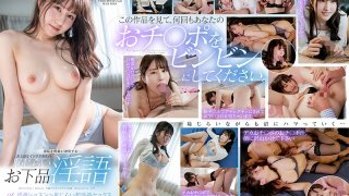 [MSFH-046] Her Excitement Is Only Exceeded By Her Shame... An Elegant And Intelligent, Beautiful Woman Is Engaged In Shameful, Crude Dirty Talk Konomi Yoshinaga - R18