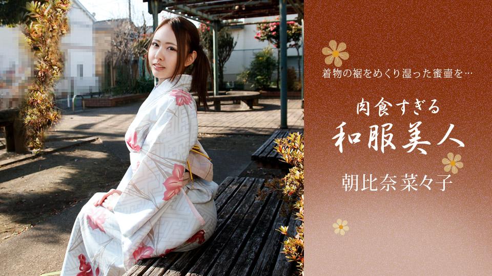 [010721-001] Horny kimono beauty: Nanako Asahina - 1Pondo