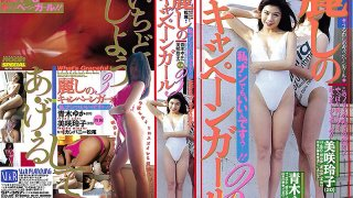[SP-357] Beautiful Campaign Girl 3: I'll Do Anything...!! Reiko Misaki - R18