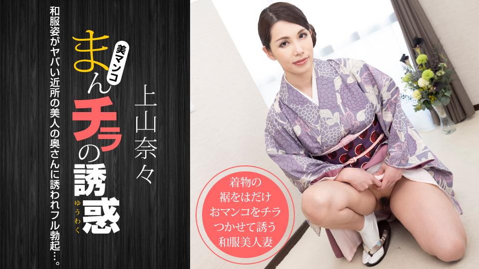 [011621-001] Seducing by Flashing Pussy: Nana Kamiyama - 1Pondo
