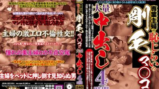 [JKNA-020] The Shyness Of Housewives With Hairy Pussies 4 Hours of Big-Load Creampies - R18