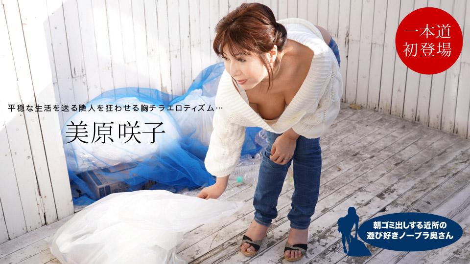 [012321-001] Braless Neighbor In The Morning: Sakiko Mihara - 1Pondo