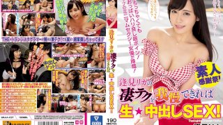 [WAAA-027] If You Can Endure Rika Aimi`s Awesome Techniques You Can Have Creampie SEX With Her! - R18