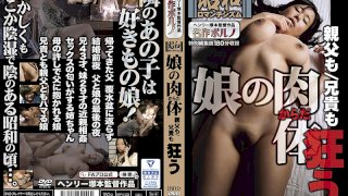 [MTES-046] The Romanticism Of The Showa Era: A Daughter's Body/Targeted By Her Stepdad And Stepbrother - R18