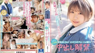 [CAWD-189] Round And Cute! The 2nd AV Appearance With An Older Man Of Makoto Tsugumi, A Super Boyish Beautiful Girl With Big Tits Who Works At A Used Clothing Store! Maid Cosplay! POV! A First Experience That Will Make You Love Sex Even More! Creampies Unleashed Special - R18