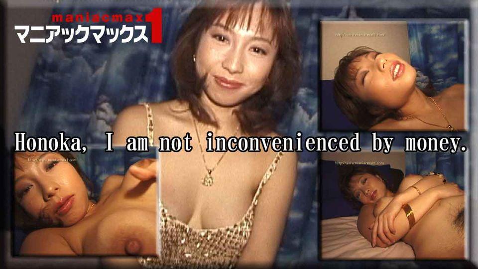 [4004-452] Honoka, I am not inconvenienced by money. - HeyDouga