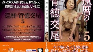 [LUNS-059] 60 Something Doggy Style 5 - R18