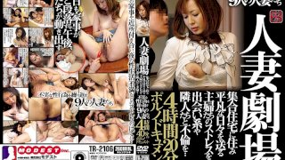 [TR-2106] The Married Woman Theater These Normal Housewives Who Live Normal Lives In An Apartment Complex Are Relieving Their Stress by Committing Adultery With Their Neighbors And Using Hookup Apps ... 9 Married Woman Babes Who Continuously Repeat Immoral Sexual Acts 4 Hours, 20 Minutes Of Porno Documentary Sin - R18