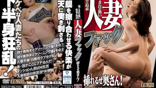 [SQIS-044] The Pursuit Of Pleasure Without End: Fucking Married Women! - R18