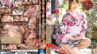 [XVSR-578] The Super Luxurious Pleasureful Togenkyoan Hot Springs: The Ultimate Flower - R18