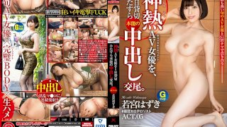 [PXH-022] I Rented Out A Hot Older Porn Star For The Day And Fucked Her Raw ACT 05 Top Class Porn Star + Perfect Body + Raw Sex Hazuki Wakamiya - R18