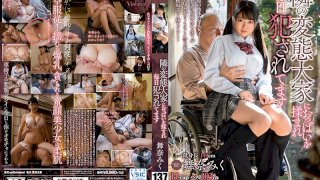 [URKK-037] Every Day, The Perverted Landlord From Next Door Is Fondling My Titties And Fucking My Brains Out Miku Maina - R18