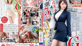 [DIC-084] G-Cup Masochistic Slut Loves Getting Told What To Do She Sprays 5 Times While Getting Her G-Spot Ravished Koyoi Hasegawa Porn Star Debut Koyoi Hasegawa - R18