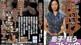 [SQIS-045] Stepmom! Doing The Dirty Under Her Stepson's Covers - R18