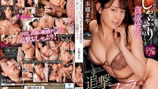 [DVDMS-645] Hungry, Insatiable, Dick-Sucking, Lust-Filled Sex That Goes On And On Until My Balls Are Drained Dry Unsatisfied With Just Creampie Sex, She's Using Her Mouthpussy To Beg For More Semen With A Follow-up Blowjob Maya Hongo - R18